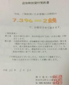 日電社の特別金利