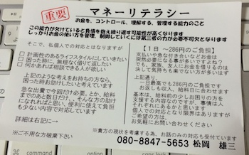 マネーリテラシー松岡雄三