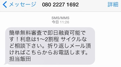 080-2227-1692飯田
