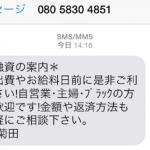 08058304851菊田