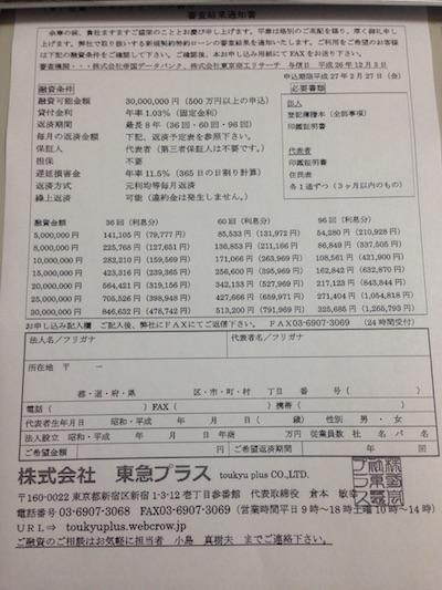 株式会社東急プラス