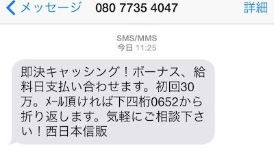 西日本信販