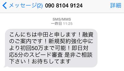 中田090-8104-9124