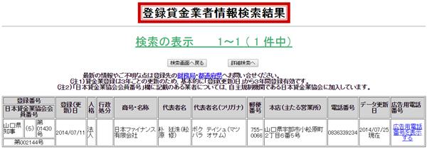 nihonfinance2
